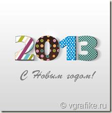 новогодняя открытка 2013