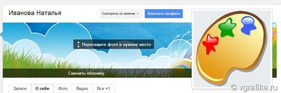 сменить обложку google