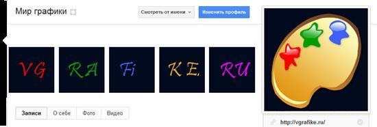 креативный профиль гугл плюс