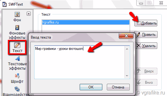 добавление_текста