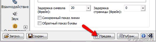 предварительный_просмотр