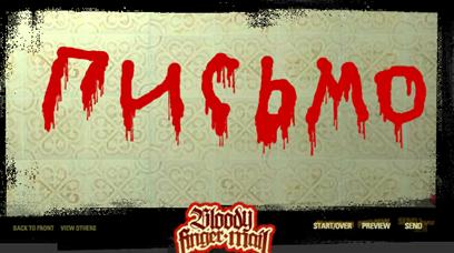 письмо кровью