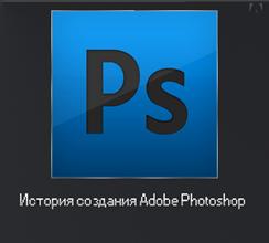история создания фотошопа