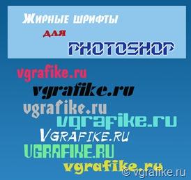 жирные шрифты для фотошоп