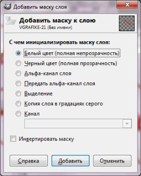 добавить_маску_слоя
