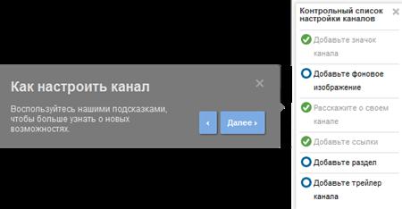 как_настроить_канал youtube