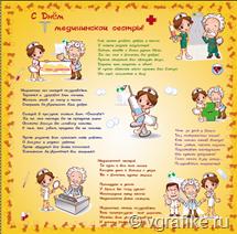 плакат_с_днем_медицинской_сестры