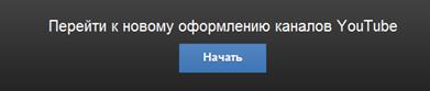 новон_оформление_youtube