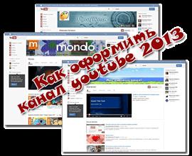 как оформить youtube 2013