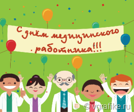 Плакат с днем медика