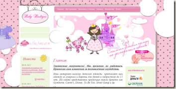 http://americanbabybrands.ru_