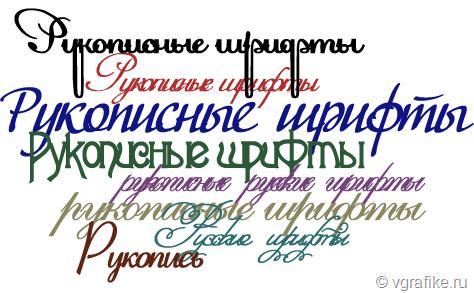 рукописные шрифты для фотошопа
