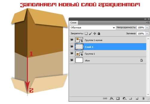 создать коробку в фотошопе