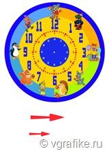 часы для обучения