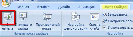 запуск_презентации