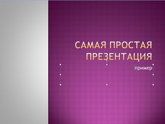титульный_лист_презентации