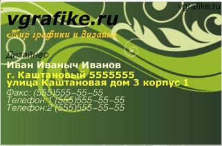 бесплатные конструкторы визиток