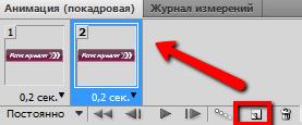 добавить_кадр