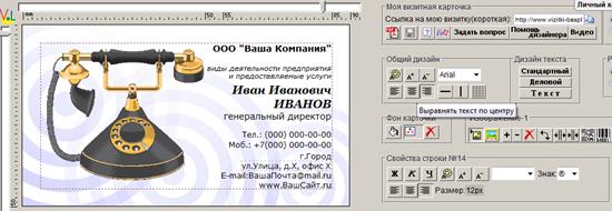 визитка онлайн