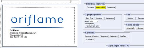 визитки онлайн конструктор бесплатно без регистрации - фото 5