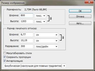 размеры изображения фотошоп