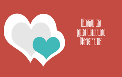 """Кисти """"День святого Валентина"""" для фотошоп"""