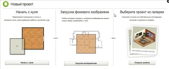 Проектирование дома онлайн 3d