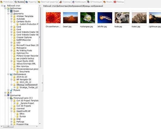 Photoscape–бесплатный редактор фото