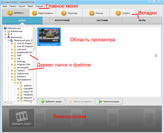 интерфейс видеомонтаж
