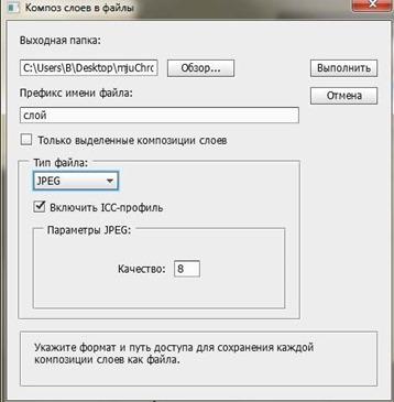 Сохранение слоев в отдельные файлы