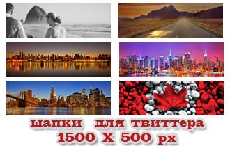 картинки 1500х500