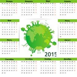 Шаблон календаря на 2015 год