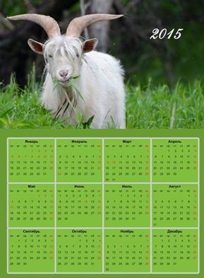 календарь 2015 год Коза psd