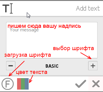 ввод текст