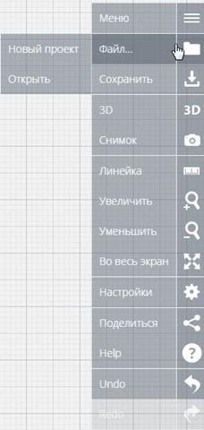инструменты дизайна квартиры -5d planner