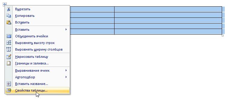 свойства таблицы при создании визитки в ворд