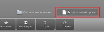 создать проект movavi video editor