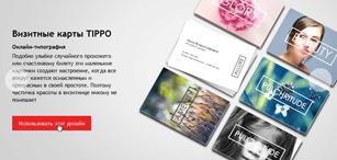 аказать визитки бесплатно