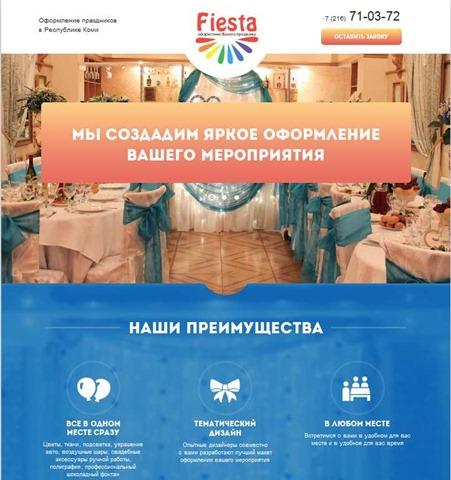 органиация празников и вечеринок - дизайн лендинга