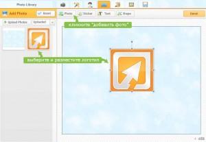 логотип на фото онлайн портал графики