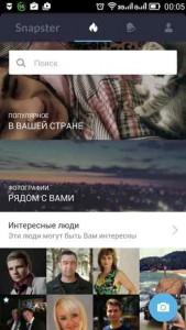 приложение snapster для vk