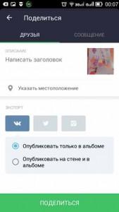 приложение snapster для vkontakte