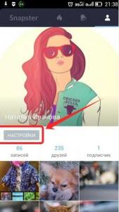 snapster где лежат настройки приложения вконтакте