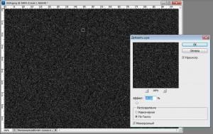 фильтр шум фотошоп