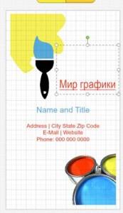 создание визитной карточки онлайн