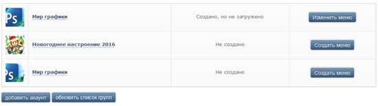 список групп vkontakte