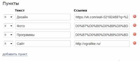 ссылки в меню группы вконтакте