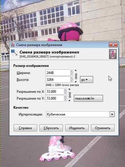 Изменить размеры фото в Gimp