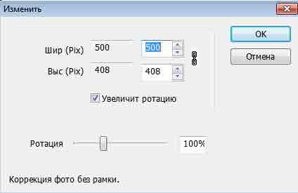 ширина и высота изображения фотоскайп