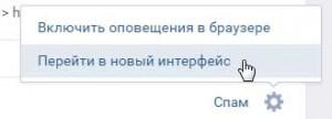 перейти на новый интерфейс vkontakte